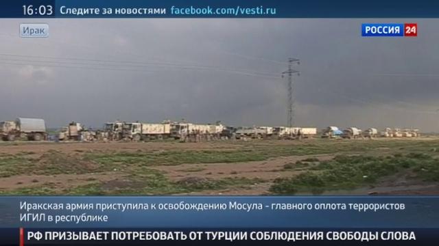 Новости на Россия 24 • Вашингтон объявил о начале мосульской кампании