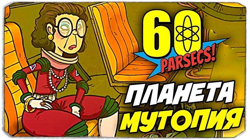 КАК ВЫЖИТЬ В КОСМОСЕ - 60 ПАРСЕК - 60 PARSECS