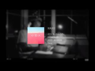 HARU · 2019.04.15 · 1st ALBUM <Она> [Highlight Medley | Album Teaser]
