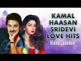 Kamal Haasan _Sridevi _ Tamil Movie Songs