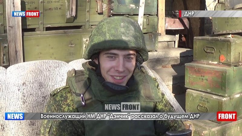 Военнослужащий НМ ДНР Дэнчик рассказал о будущем ДНР