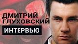 Дмитрий Глуховский — Metro: Exodus, Сталин и современная молодежь