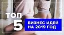 ТОП 5 идей для бизнеса на 2019 год