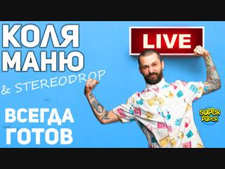 Коля Маню & The Stereodrop - Всегда готов. (2018). LIVE. Хороший звук.