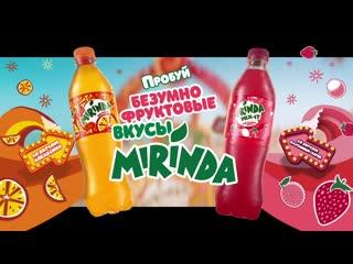 Пробуй безумно фруктовые вкусы mirinda!