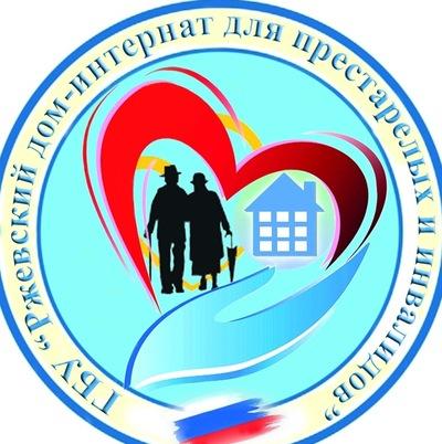 Ржевский дом интернат для престарелых и инвалидов гбу официальный сайт буинского дома интерната для престарелых и инвалидов