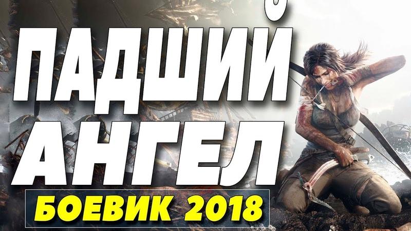 Боевик 2018 закопал всех! ** ПАДШИЙ АНГЕЛ ** Русские боевики 2018 новинки HD