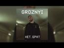 GROZNYI - Нет, брат
