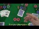 [Rommel SK - Фокусы с Картами: Card Tricks by Sailor] Как Играть в ПОКЕР Классический - Карточные Игры Покер - Правила Покера -