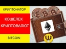 Криптонатор онлайн кошелек криптовалют Bitcoin мульти кошелек криптовалют