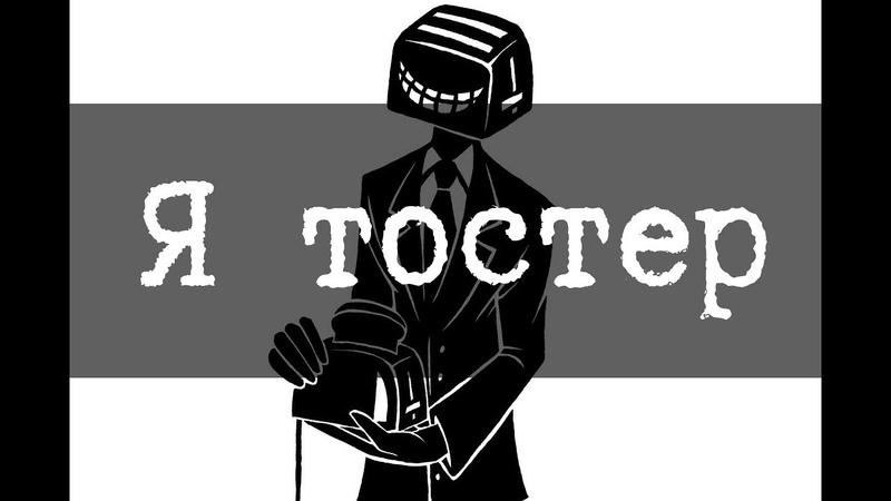 SCP 426 Я тостер