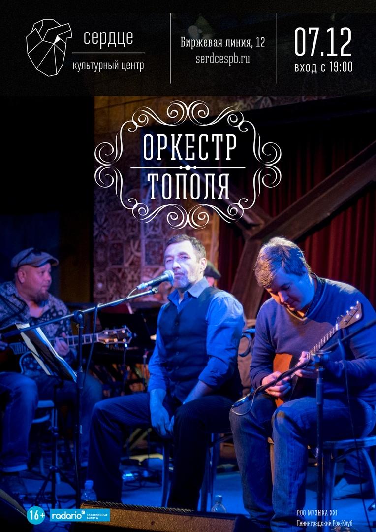 07.12 Оркестра Тополя в клубе Сердце!