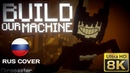 [8K] Build Our Machine (RUS COVER) | Bendy and the Ink Machine Animation