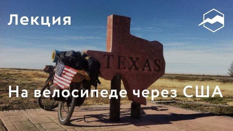 № 5 - США - от Атлантического до Тихого, от Джека Лондона до Керуака цикл лекций Вокруг света на велосипеде 2014-2016