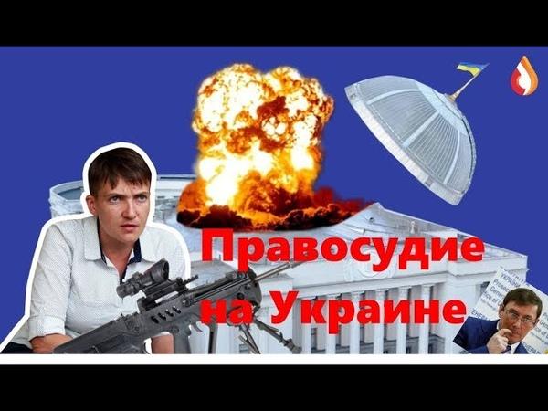 Правосудие на Украине
