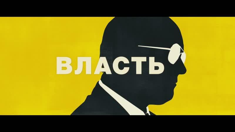 ВЛАСТЬ - Расширенный трейлер - В кино с 21 февраля