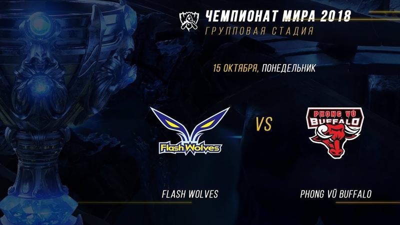 FW vs PVB ЧМ 2018 Групповая стадия День 6 Игра 5