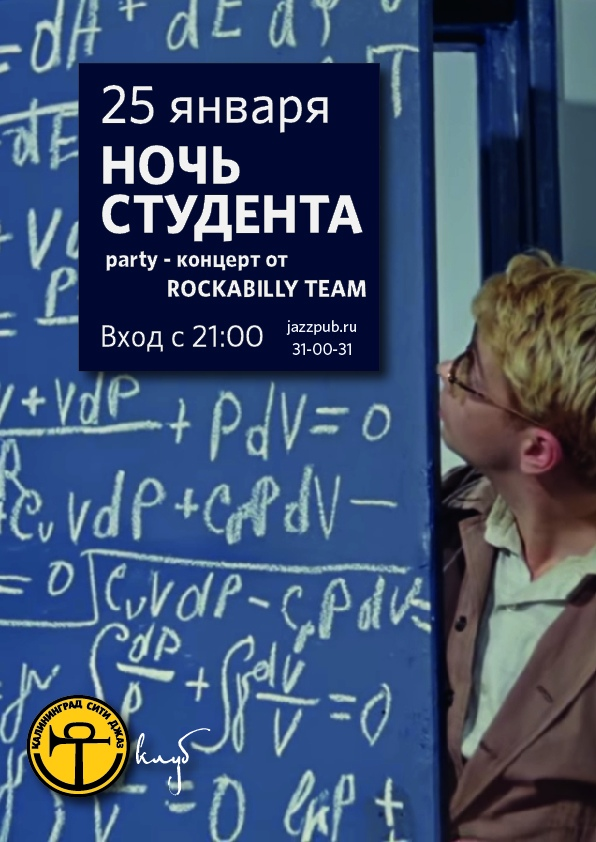 25.01 Ночь студента в клубе Калининград Сити Джаз!