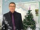 Поздравление с Новым годом от председателя Совета МО Ахтубинский район Новака С Н