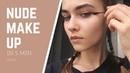5 min NUDE makeup НЮДОВЫЙ макияж за 5 минут Maquiagem Nude em 5 minutos