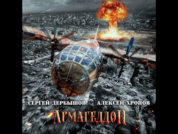 MetalRus.ru (Heavy Metal). СЕРГЕЙ ДЕРБЫШОВ АЛЕКСЕЙ ХРОПОВ — «Армагеддон» (2018) [Single]