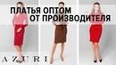 Платья оптом от производителя женской одежды Азури