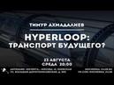 Тимур Ахмадалиев: HYPERLOOP. Транспорт будущего?