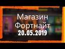 МАГАЗИН ФОРТНАЙТ ОБЗОР НОВЫХ СКИНОВ ФОРТНАЙТ 20 05 2019