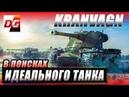 В поисках идеального танка Kranvagn