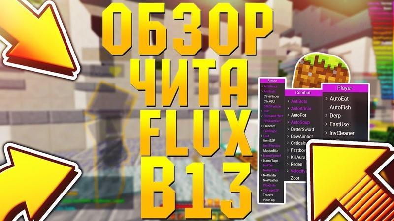 Обзор Чита Flux b13-Minecraft [Killaura] [Aim] [Fly]Мой настройки