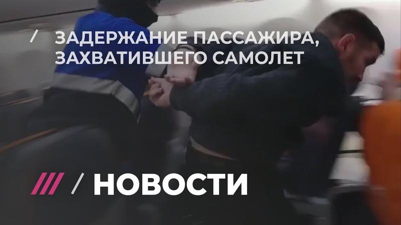 Видео задержания пассажира захватившего самолет Сургут Москва