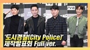 [Full ver] MBC에브리원 '도시경찰(City Police)' 제작발표회