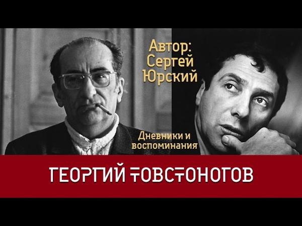 Георгий Товстоногов. Дневник воспоминаний Сергея Юрского