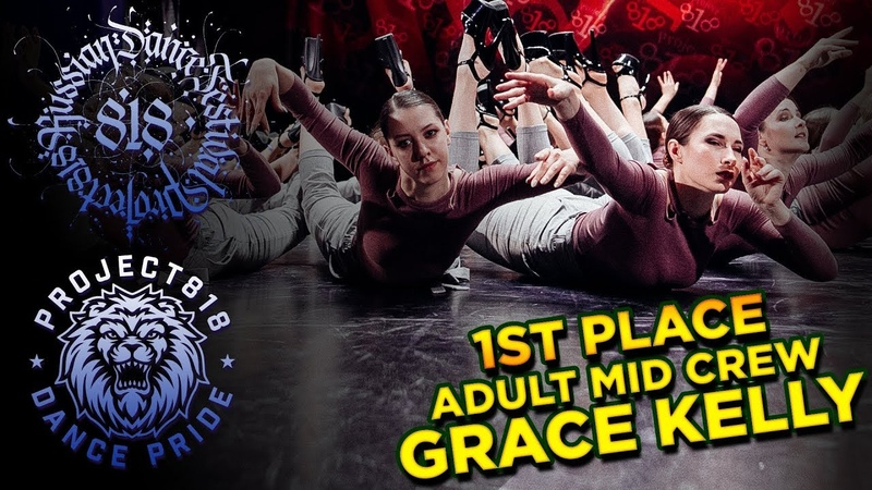 GRACE KELLY ✪ 1ST PLACE ADULTS MID CREW ✪ RDF18 ✪ Project818 Russian Dance Festival ✪