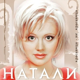Натали альбом Лодочка (Ремикс)