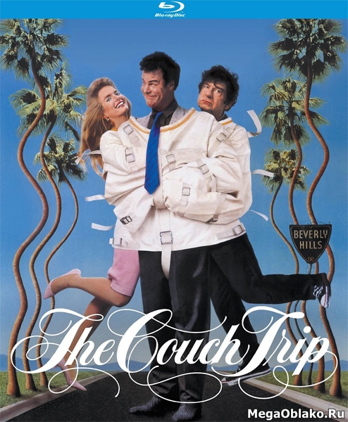 Проказник из психушки / The Couch Trip (1987/BDRip/HDRip)