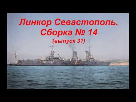 Линкор Севастополь Сборка № 14 выпуск 31