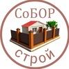 СоБор-Строй -строительные работы Нижний Новгород