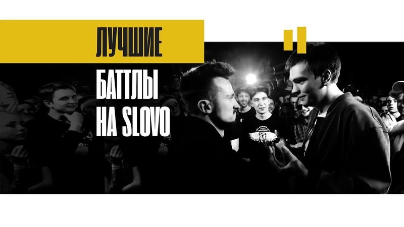 Лучшие баттлы на SLOVOSPB