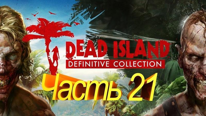 GamePlay 699. Dead Island Definitive Edition Часть 21 Прохождение С двух ракурсов