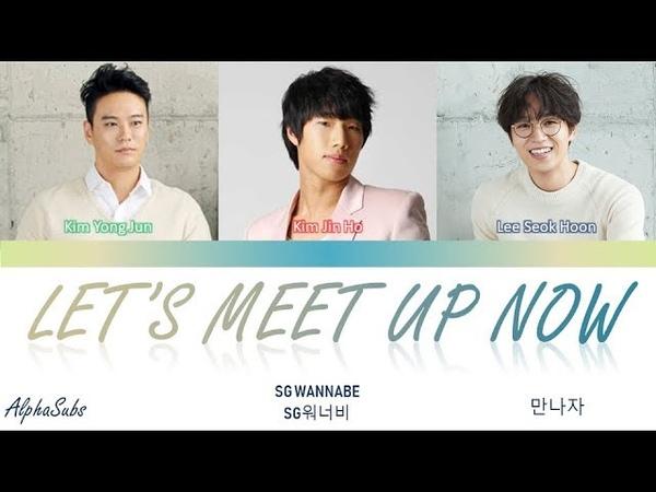 SG Wannabe (SG워너비) - 'Let's Meet Up Now (만나자)' LYRICS Eng/Rom/Han/가사 Full Audio