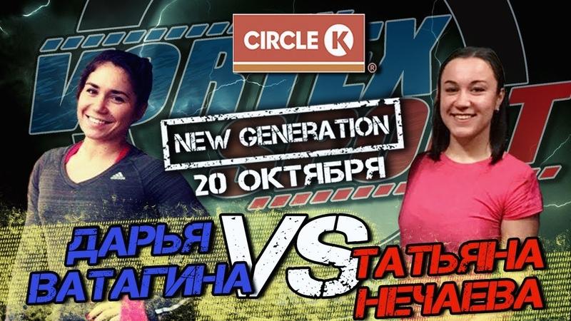 Битва на АЗС Дарья Ватагина VS Татьяна Нечаева! Vortex Sport New Generation