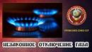 Незаконное отключение газа|Волгоград|Профсоюз Союз ССР