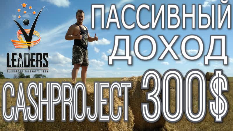 Пассивный доход в CashProject. Вывод денег из проекта (16.07.18)