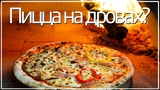 Итальянская пицца на дровах Тестим с женой. #НЕГОТОВИМ