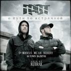 Грот альбом О пути по встречной