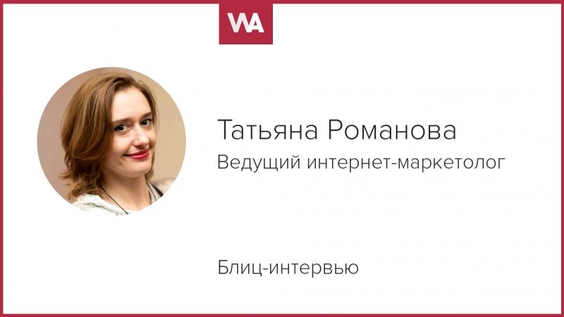 Блиц-интервью с Татьяной Романовой