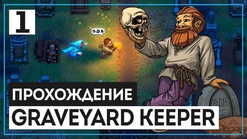 Graveyard Keeper 1 - Гробовщик от бога. Самая уютная игра середины 2018