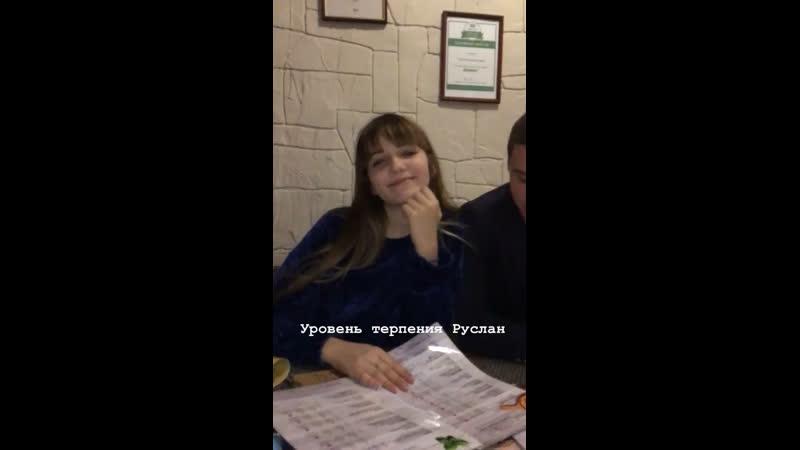 РУСЛАН УРОВЕНЬ ТЕРПЕНИЯ