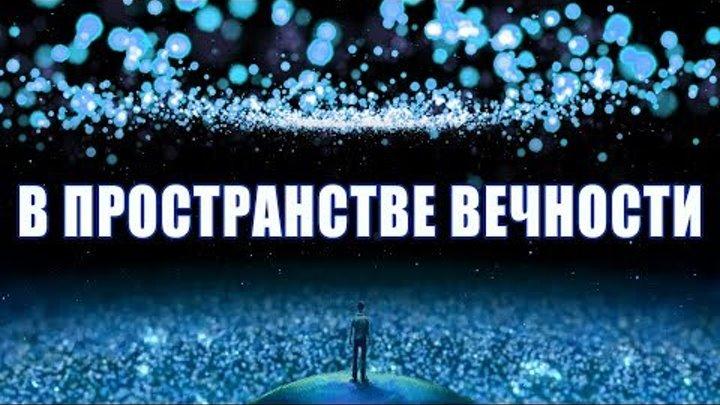 Космическая Музыка Создана Богом в Пространстве Вечности Которая Возвращает Вас к Источнику Света